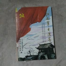 红七军在隆安(附勘误表)