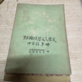 防治感冒及气管炎中草药手册 中国医学科学院药物