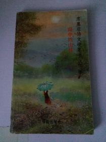 席慕蓉诗文硬笔书法字帖——雨中的山林