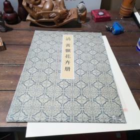 清黄慎花卉册