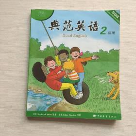 典范英语 2b 新版 2
