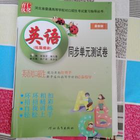 河北省普通高等学校对口招生考试复习指导从书英语(拓展模块)同步单元测试卷