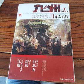 九州志·葵花:赤之炎灼