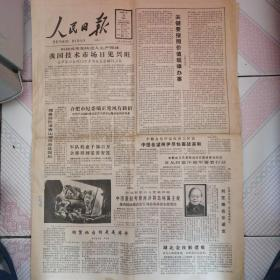 人民日报1988年2月23日