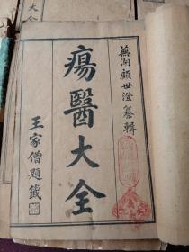 瘍医大全,古代医书,清代医书