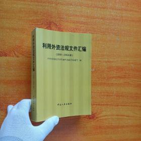利用外资法规文件汇编(2001-2002年)【内页干净】