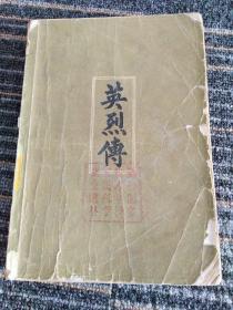 英烈传 宝文堂书店