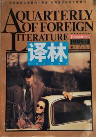 译林杂志1995年第4期,16开正版8成5新