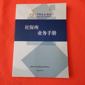社保所业务手册