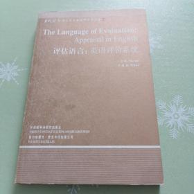 评估语言:英语评价系统(语言学文库-第3辑)——中国规模宏大,有深远影响力的国外语言学文库,语篇语义学研究必读