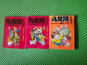 乌龙院大长篇漫画系列.卷六十、卷三十、前传第3卷。 合售3本