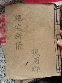 道教符咒风水地理手抄本《镇宅科仪》玄学看日子手抄本八卦易经风水地理手抄本符咒