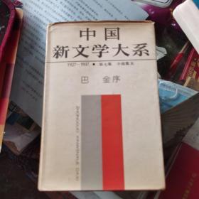 中国新文学大系(1927—1937)之第七集