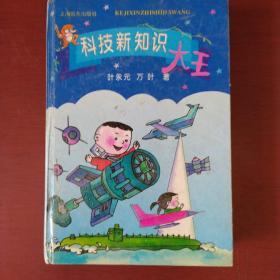 《科技新知识大王》叶永元 著 万叶著 上海远东出版社 私藏 品佳 书品如图