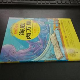 语文新课标分级阅读丛书美绘导读版--海底两万里