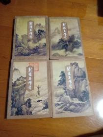 金庸武侠小说:射雕英雄传(1-4册全)共4本合售,正版