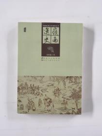 中国古典文学名著丛书:岭南逸史(插图)