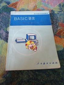 BASIC语言电子计算机初步知识