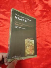 神圣与日常——基督教文化学刊(第43辑2020春)     【全新未开封】