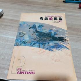 鸟类的画法(内页干净)