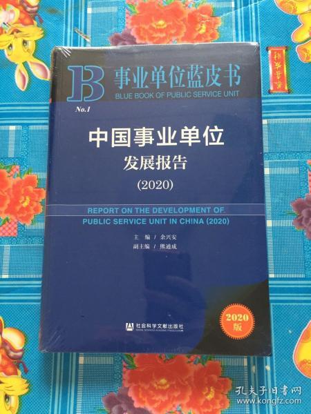 事业单位蓝皮书:中国事业单位发展报告(2020)