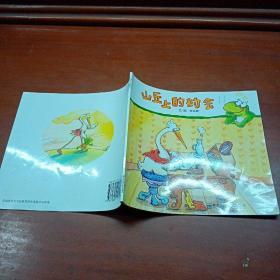 幼儿园早期阅读资源《幸福的种子》中班(下)山丘上的约会