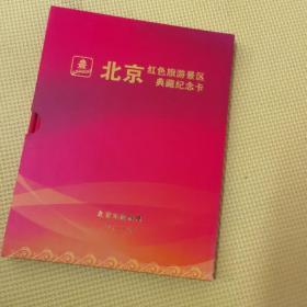 北京红色旅游景区典藏纪念卡(内共八张)