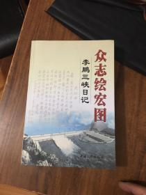 众志绘宏图:李鹏三峡日记签名