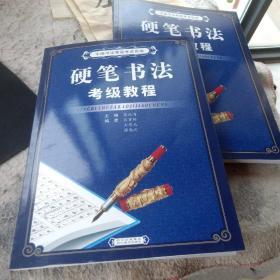 中国书法等级考试指南:硬笔书法考级教程  正版