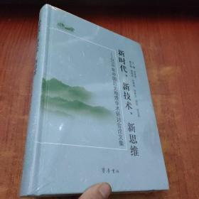 新时代、新技术、新思维:2018年中国历史地理学术研讨会论文集【未拆封】