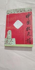 中国状元谱