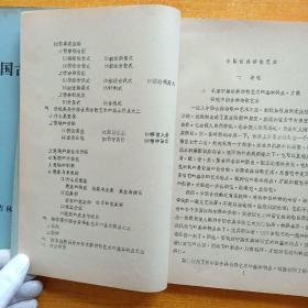 中国古典诗歌艺术  上下【书内有少量字迹】【油印本】
