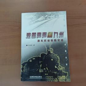 汽笛声声闹九州:清末民初铁路史话(作者签赠本)
