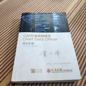 CAFR 首席数据官 Chief Data Officer  培训手册