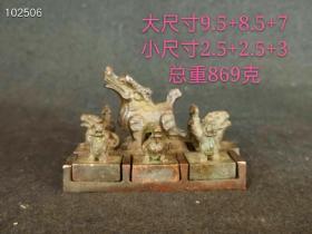 清代全铜龙生九子套印章一套,做工精致,包浆浑厚,品相完整,收藏佳品
