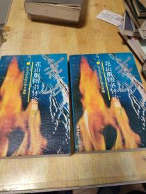 华山版图书评论集,上下两册