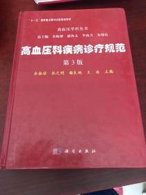高血压学科丛书:高血压科疾病诊疗规范(第3版)
