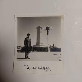 老照片--人民英雄纪念碑留念1973年  7x6厘米