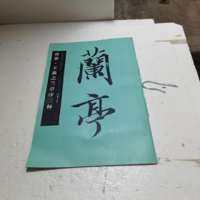 华夏万卷·中国书法名碑名帖原色放大本:唐摹·王羲之兰亭序三种