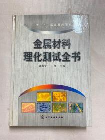 金属材料理化测试全书