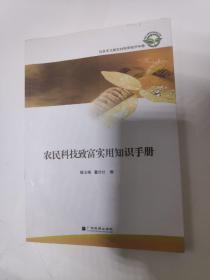 农民科技致富实用知识手册