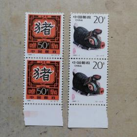 1995-1生肖邮票双联