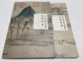 元代山水(下)/中国历代经典绘画解析