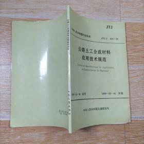 公路土工合成材料应用技术规范 JTJ/T 019-98