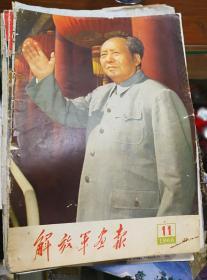 解放军画报1966年11期