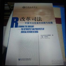 改革司法:中国司法改革的回顾与前瞻(中国法治论坛)