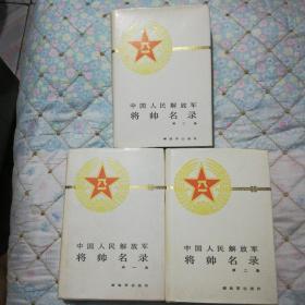中国人民解放军将帅名录(第一集    第二集    第三集   3本    精装布面)
