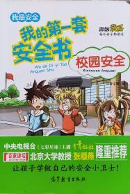 《我的第一套安全书:校园安全》彩色漫画版,16年1版1印,16开正版9成5新