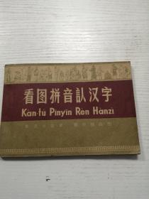看图拼音认汉字