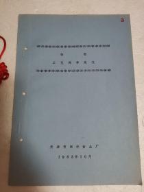 【绝版资料】饴糖工艺操作规程(天津市新华食品厂1983年10月)